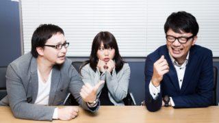 会議の3人