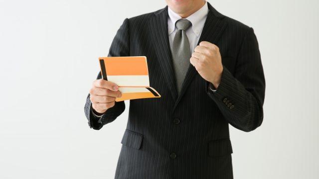 東京都のボーナス平均支給額は?