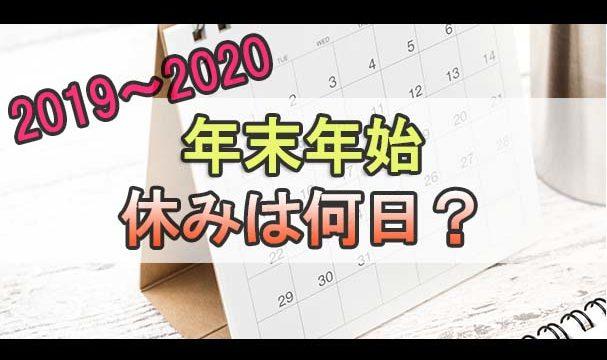 公務員の年末年始・正月休みは何日?期間は?(2019~2020年)