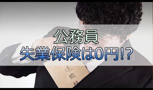 公務員の失業保険は0円!その理由は雇用保険に入れないから。