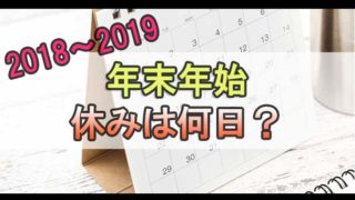 公務員の年末年始・正月休みの期間は?(2018~2019年)