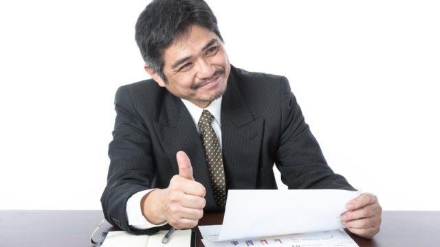 公務員以外で信用度が高い仕事はあるの?