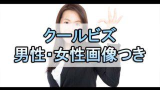 【画像つき】公務員のクールビズ2019!男性・女性ともに紹介!