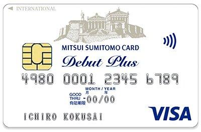 公務員におすすめのクレジットカード3