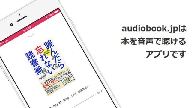 オーディオブックを使って読書量アップ!
